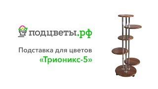 """Напольная подставка для цветов из МДФ """"Трионикс-5"""""""