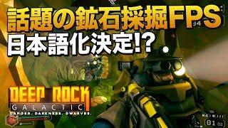 祝ッ!! 日本語化!何故か日本で人気になってたお爺ちゃん鉱石採掘FPS|Deep Rock Galactic【ゆっくり実況】