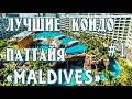 Лучшие кондо в Паттайе часть 1, Мальдивы, где жить, цены Таиланд, ковид 2020