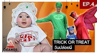 DAILY DEANES EP.4 | Trick or Treat วันปล่อยผี