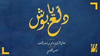 اغاني حصرية حسين الجسمي - دلع يا بوش (حصرياً)   2019 تحميل MP3