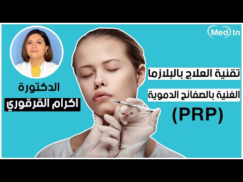 الدكتورة اكرام القرقوري أخصائية طب التجميل