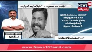 Lok Sabha Elections 2019: Thol.Thirumavalavan BioData And Political Status