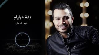 حسين السلمان - زفة ميليلوا    Hussein Al Salman - Zaffet Mililoo تحميل MP3