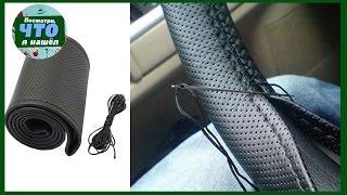 Кожаный чехол на руль со шнуровкой
