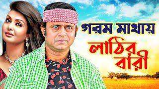 গরম মাথায় লাঠির বারী | Gorom Mathay Lattir Baree | Akhomo Hasan Comedy Natok 2020