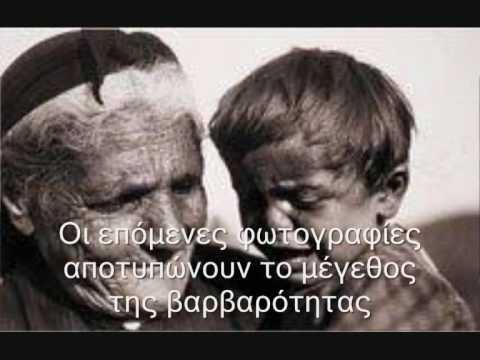 Γιώργος Ιωαννίδης-Γενοκτονία