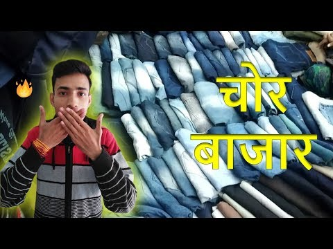 REAL चोर बाजार (Delhi) Buy Cheap Price Shoes,Watches,Electronics,Dslr & Clothes ! CHOR BAZAAR