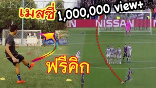 Messi free kick liverpool Goal Recreat |sidekickzer