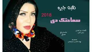 تحميل اغاني سماحتك دى - Hiba Jabra MP3