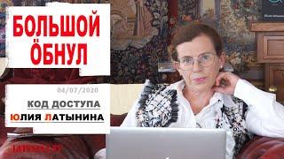 Юлия Латынина / Код Доступа / 04.06.2020 / LatyninaTV /