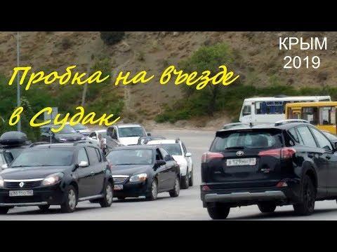 Крым, Судак 2019. Автомобильная обстановка на въезде в город 15 июля