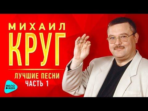 Михаил Круг - Лучшие песни Часть 1