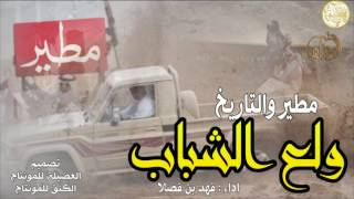 شيلة - ولع الشباب خل السماء تدوي دوي - مطير - اداء فهد بن فصلا - طرب حماسيه