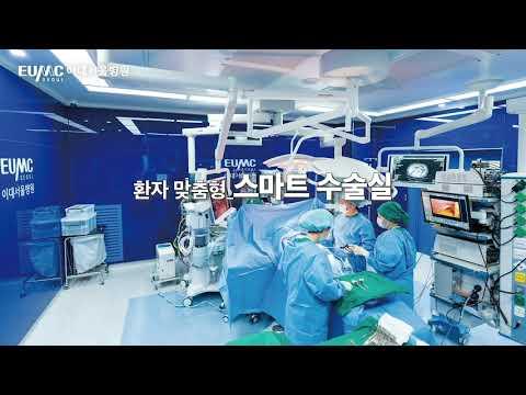이대서울병원 홍보CM