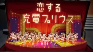 恋する充電プリウスTOYOTA 指原莉乃、AKB48、満島ひかり、堺雅人