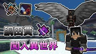 【Minecraft】讓我們帶著胴田貫一起闖入異世界吧!拔刀劍x冰與火龍模組生存|我的世界【熊貓團團】《全字幕 》