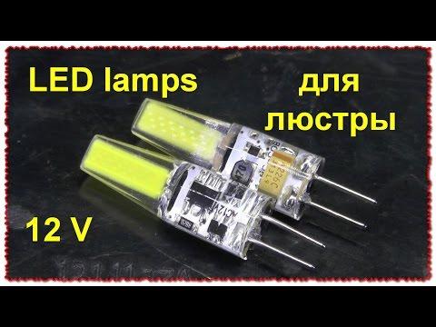 LED G4 лампа COB AC DC 12 В 6 Вт для люстры. Посылка, тест