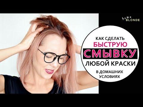 Как БЫСТРО смыть краску с волос В ДОМАШНИХ УСЛОВИЯХ | СМЫВКА ОКИСЛИТЕЛЕМ