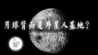 月球背面真正有外星人的基地吗