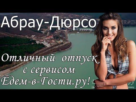 Отдых в Абрау-Дюрсо 2019 с сервисом Едем-в-Гости.ру