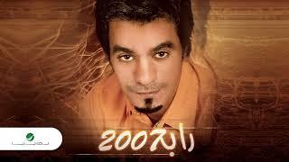 تحميل اغاني Rabeh Saqer ... Law Akhsark | رابح صقر ... لو اخسرك MP3