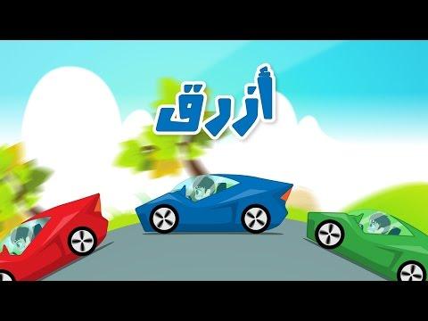Learn Colors with Cars in Arabic for Kids - تعليم ألوان السيارات للاطفال باللغة العربية