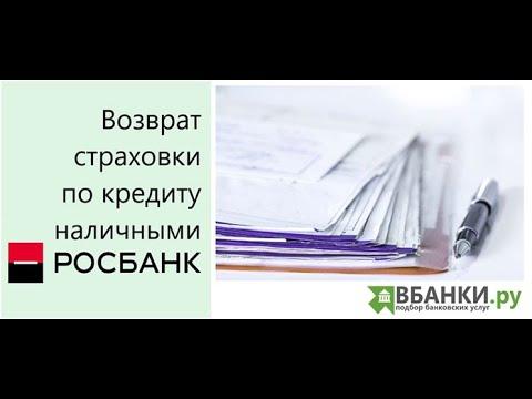 Возврат страховки по кредиту наличными в Росбанке