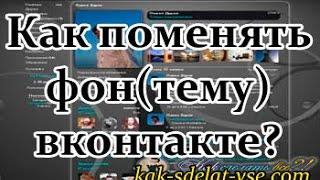 Как поменять фон(тему) Вконтакте? Изменить фон Vkontakte.