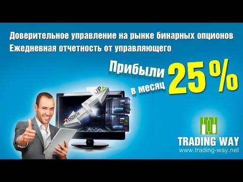 Торговая стратегия радуга для бинарных опционов видео