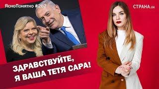 Здравствуйте, я ваша тетя Сара!   ЯсноПонятно #262 by Олеся Медведева