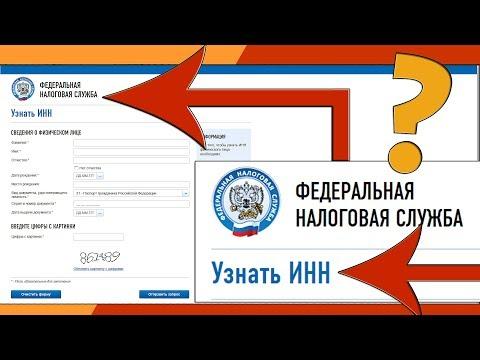 Как УЗНАТЬ свой ИНН в России ЧЕРЕЗ ИНТЕРНЕТ по ПАСПОРТУ и не только / Личный опыт | 🔴