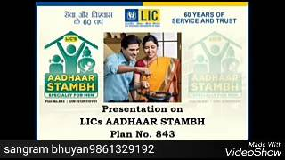 LIC NEW ADHAR STAMBH PLAN FOR MALE