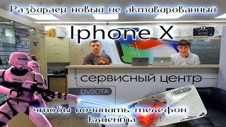 Разбираем новый не активированный iPhone X чтобы починить телефоны клиента.