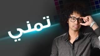 تحميل و مشاهدة راكان خالد - تمني (النسخة الأصلية) MP3