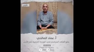 انتماء2021: الاستاذ عماد المالحي، عضو المكتب السياسي لحزب الوحدة الشعبية في الاردن، الاردن