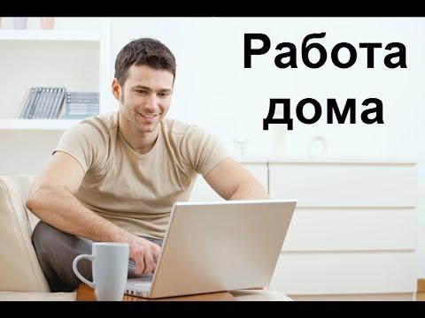 Как зарабатывать деньги в интернете на просмотре