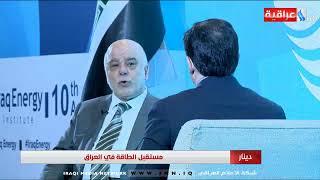 برنامج دينار /مستقبل الطاقة في العراق / تقديم قيس المرشد و ايمان سعد | Kholo.pk
