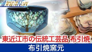 東近江市を代表する伝統工芸品のひとつ「布引焼」を製作する『布引焼窯元』【滋賀経済NOW】2021年9月4日放送