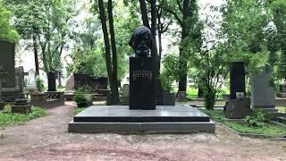 Могила психиатра Владимира Бехтерева [1857—1927]