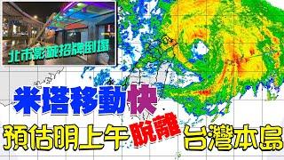 「米塔」暴風圈逼近!氣象局最新說明