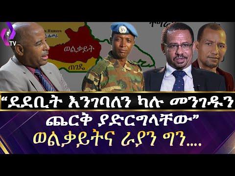 """""""ደደቢት እንገባለን ካሉ መንገዱን ጨርቅ ያድርግላቸው"""" ወልቃይትና ራያን ግን….  Ethiopia   Welkait-Tegede   Raya   Dedebit"""
