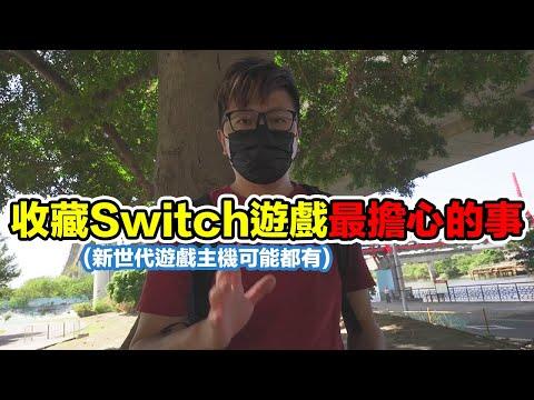 羅卡分享自己擁有很多的Switch等相關物品,在網路服務更新相關問題