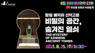 8월 '큐레이터와의 대화' - 특별전 함평 예덕리 신덕고분  SPECIAL EXHIBITION: THE MYSTERY OF SINDEOK ANCIENT TOMBS 이미지