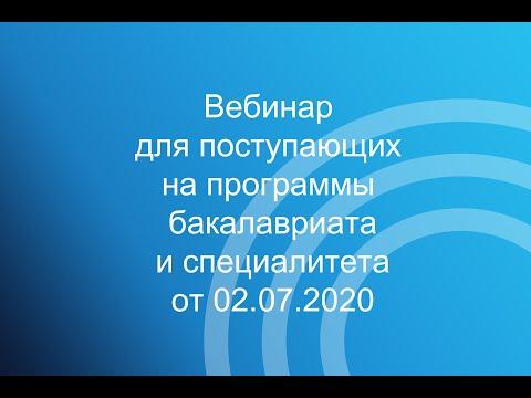 Вебинар для поступающих в бакалавриат/специалитет от 02.07.2020