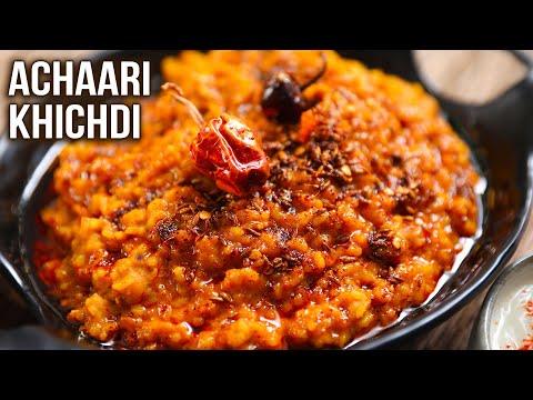 Achaari Khichdi | How To Make Achaari Khichdi | Spicy Khichdi | MOTHER'S RECIPE | Easy Lunch Ideas