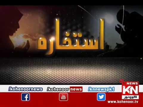 istakhara 29 June 2019 | Kohenoor News Pakistan