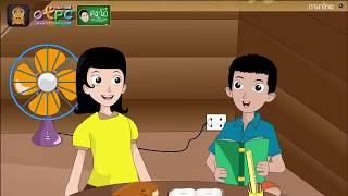 สื่อการเรียนการสอน คำคล้องจอง ป.6 ภาษาไทย