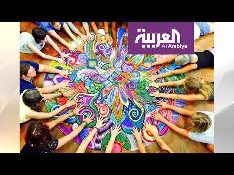 العرب اليوم - شاهد: عالج الأمراض والاكتئاب بالفن