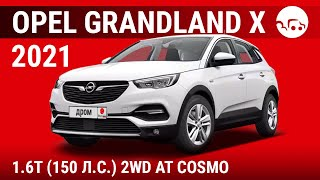 Opel Grandland X 2021 1.6T (150 л.с.) 2WD AT Cosmo - видеообзор